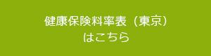 健康保険料率表(東京)はこちら