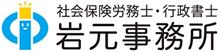 岩元事務所